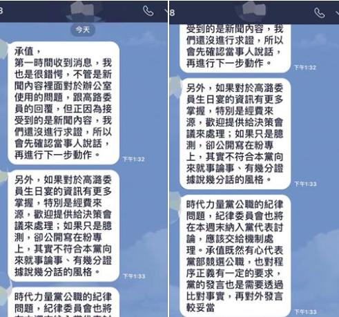 圖/擷取自時力立委徐永明助理李承值臉書