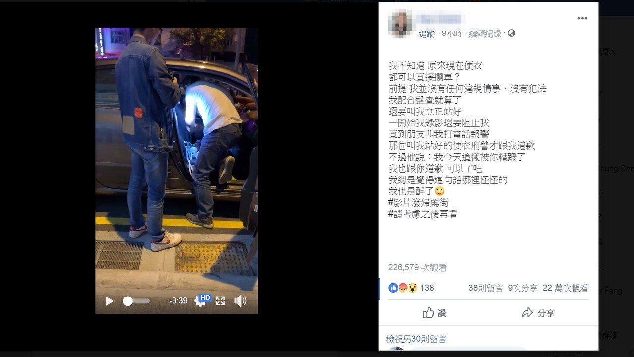 台中市陳女在臉書爆料公社po文,指便衣警要她配合盤查,「還要叫我立正站好?」。市...
