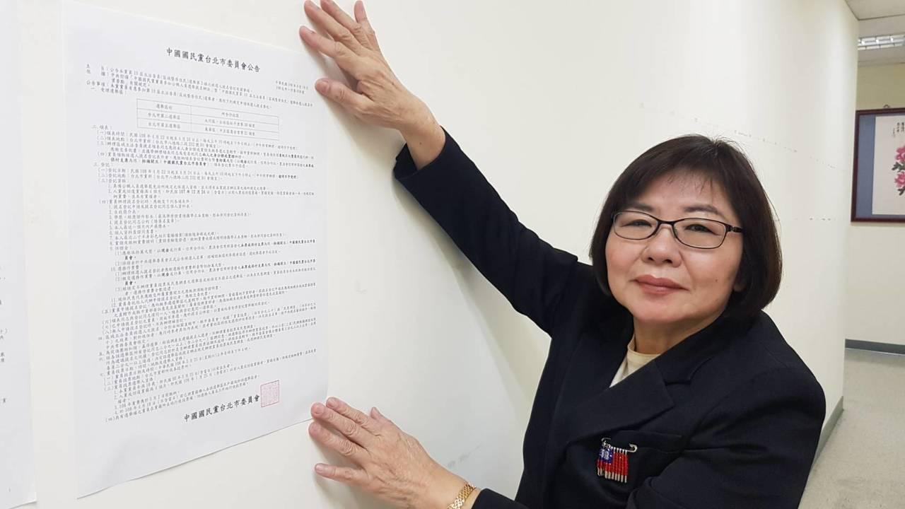 國民黨立委黨內初選今公布第三梯次時程。圖/國民黨台北市黨部提供