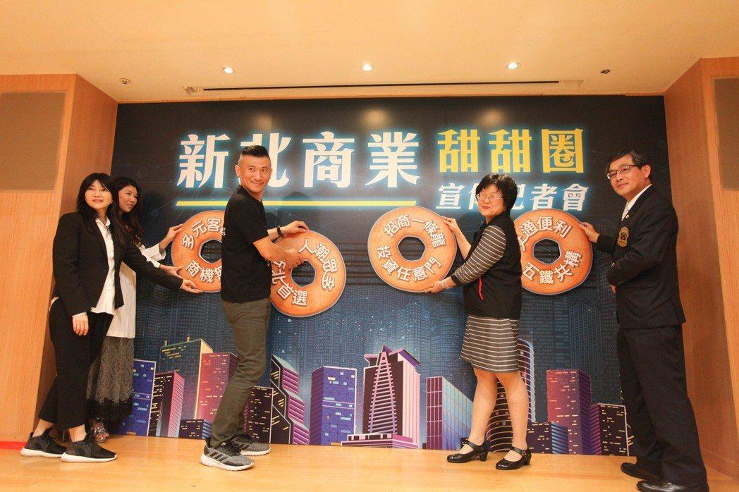 新北市經發局今(18)日舉辦「新北商業甜甜圈記者會」。圖/新北市政府提供