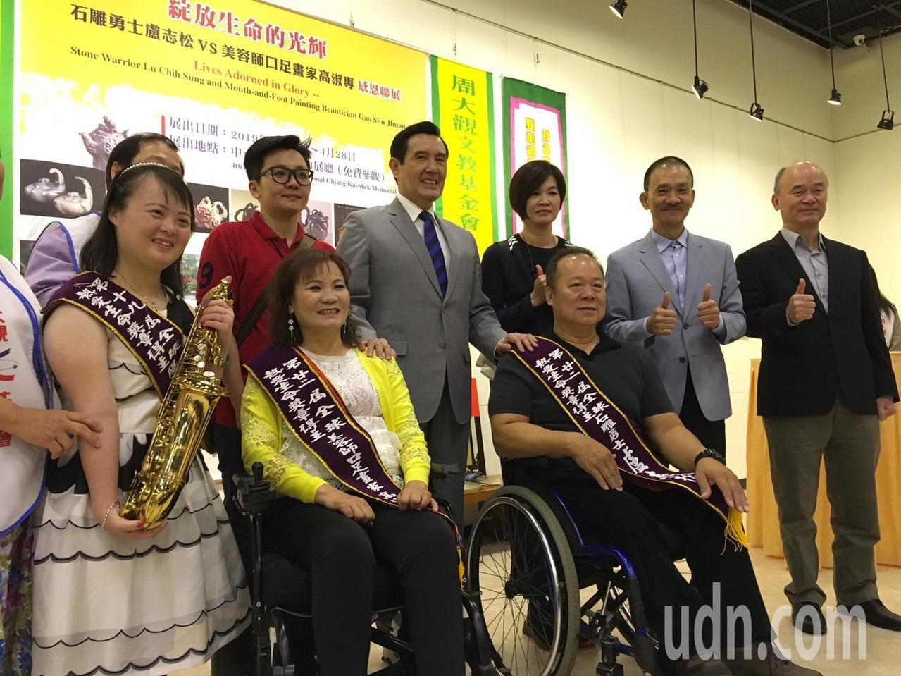 前總統馬英九(後排右四)今天公布全球熱愛生命獎章得主。兩名得主美容師兼口足畫家高...