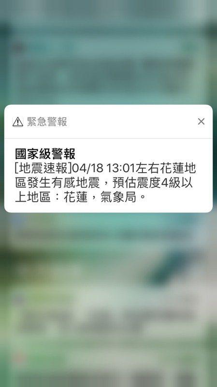 今天下午1時01分左右,花蓮地區發生有感地震,地震規模4級以上。