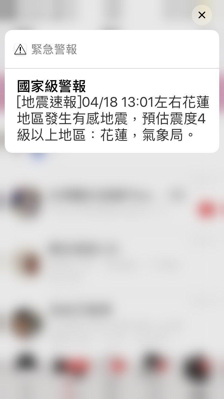 民眾手機收到地震警報。記者王思慧/攝影
