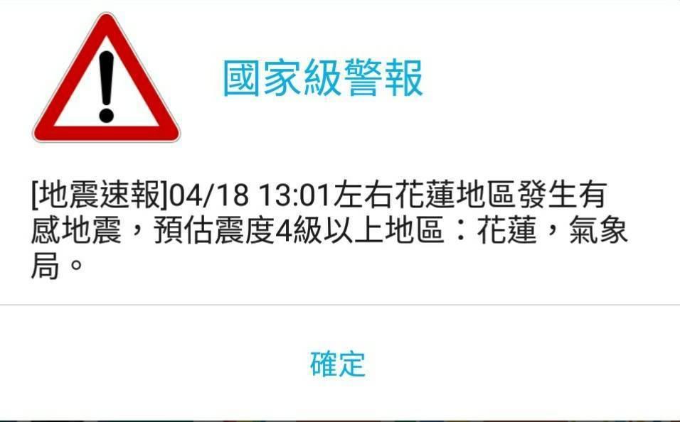 花蓮地震。圖片由氣象局提供