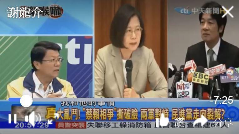 台南市議員謝龍介表示,蔡英文若要打賴清德的誠信,其實應該拿他和賴清的例子來打。取...