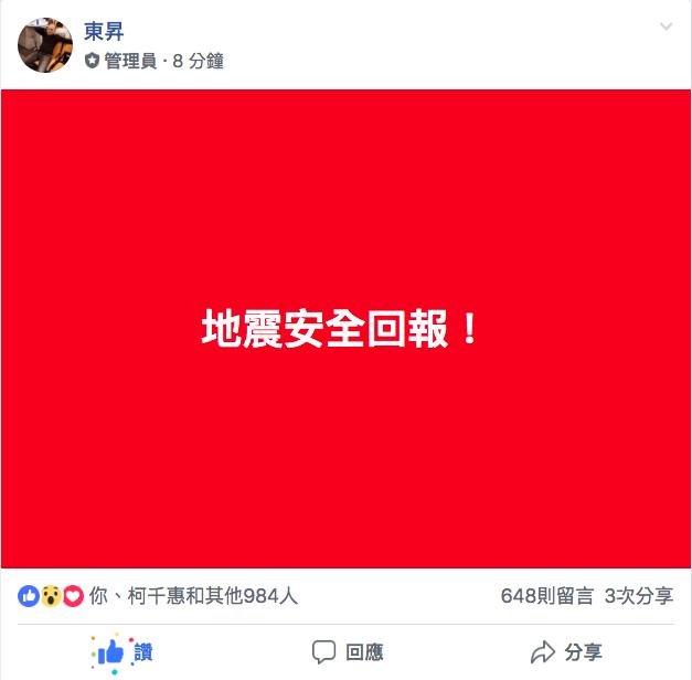 花蓮發生規模6.1地震,民眾紛紛報平安。圖/翻攝臉書