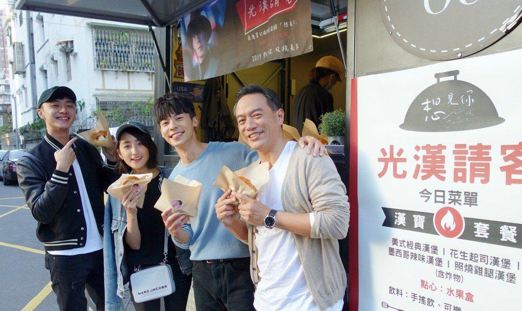 許光漢(右二)的粉絲送來應援餐車。圖/福斯提供