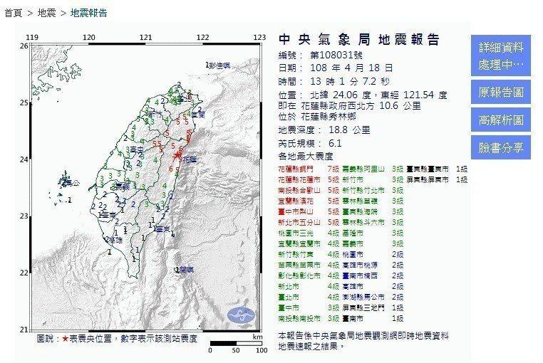 今天13時01分,花蓮地區發生芮氏規模6.1有感地震。擷自中央氣象局地震報告