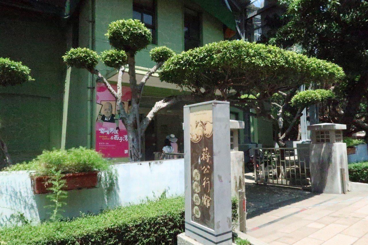 中山大學將市定古蹟「西子灣蔣介石行館」,作為西灣藝廊展示場域。記者徐如宜/攝影