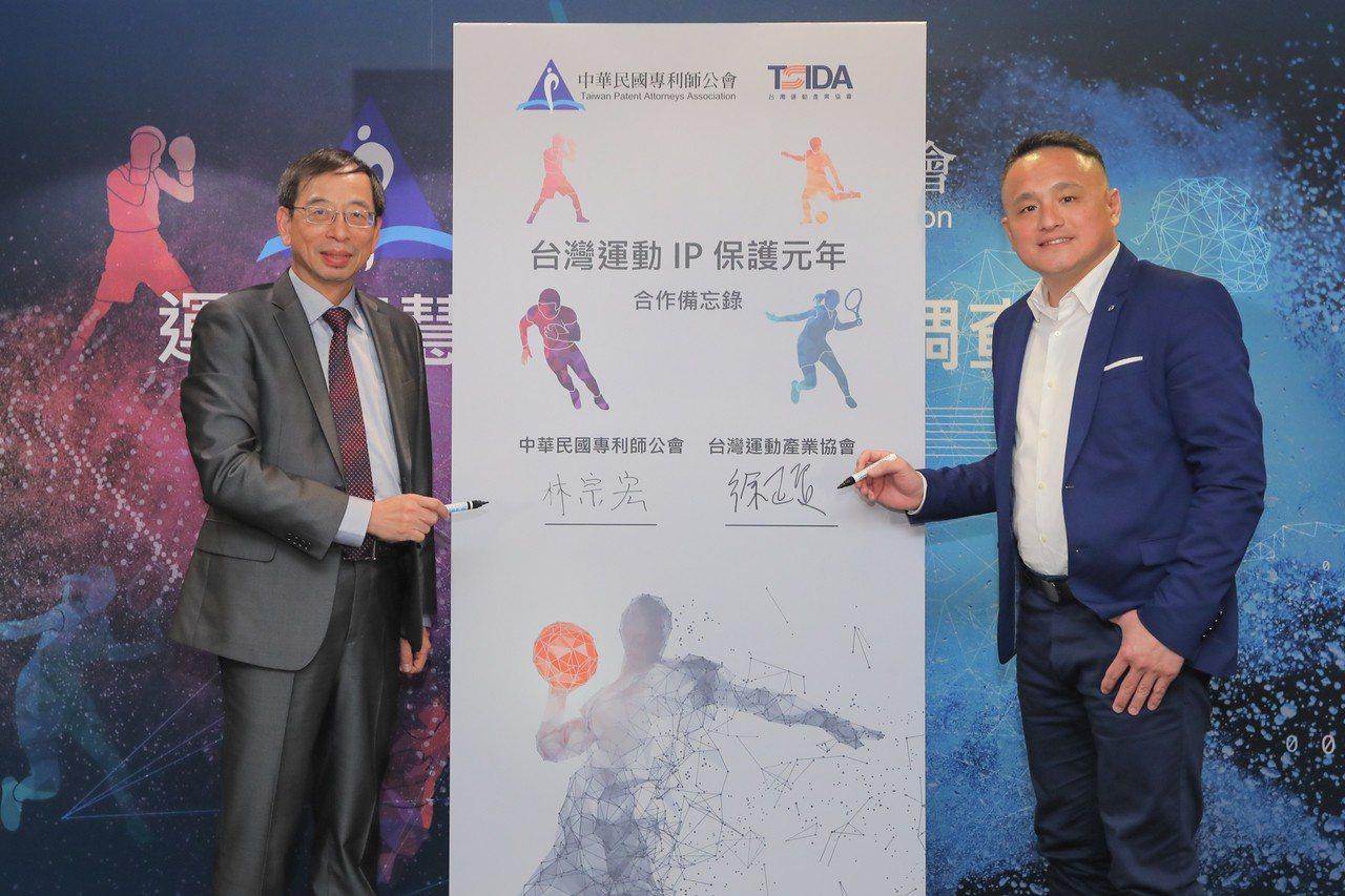 專利師公會與台灣運動產業協會共同簽署「合作備忘錄」,呼籲政府重視運動IP。圖/專...