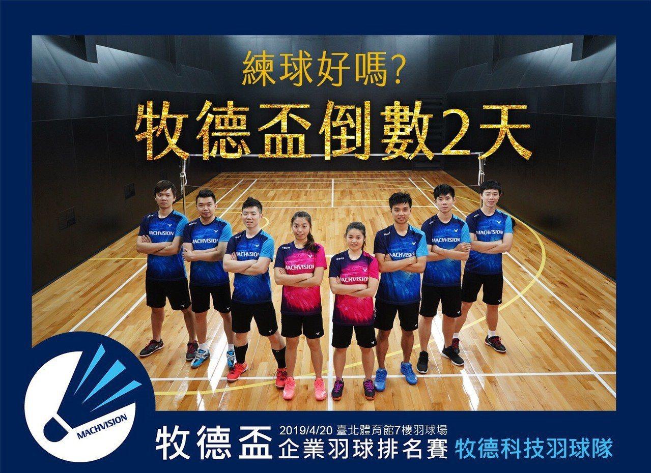 牧德盃企業羽球排名賽20日將於台北體育館七樓舉行。圖/牧德盃提供
