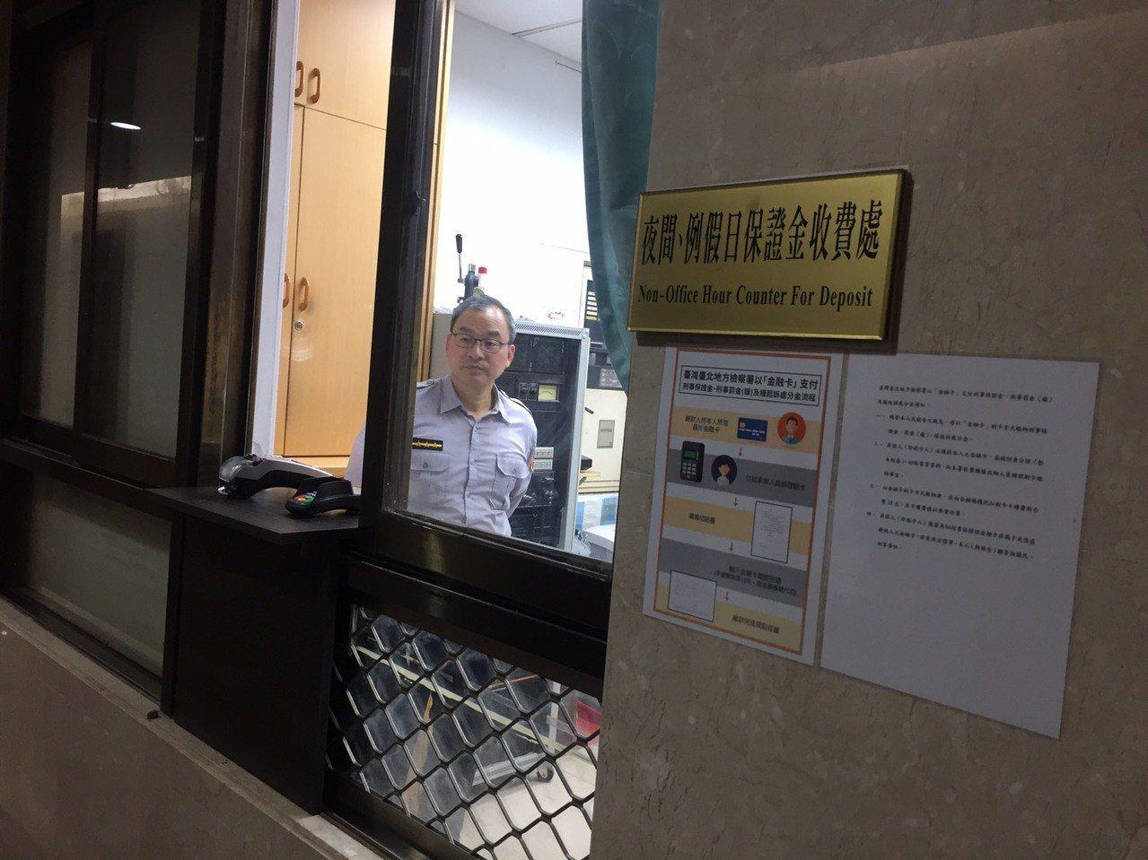 民眾今日起可持本人金融卡至台北地檢署繳納刑事保證金、罰金、緩起訴處分金等相關費用...