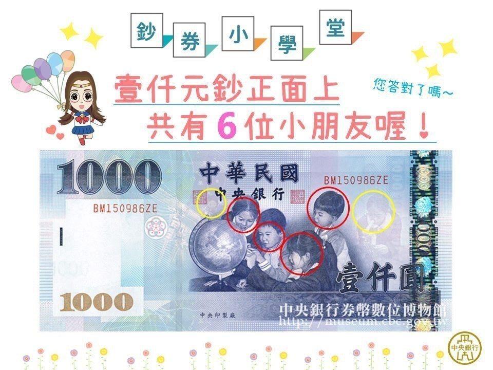 看出來了嗎?千元大鈔正面不只四位小朋友,左右兩邊還各有一男一女隱藏版的小朋友。圖...