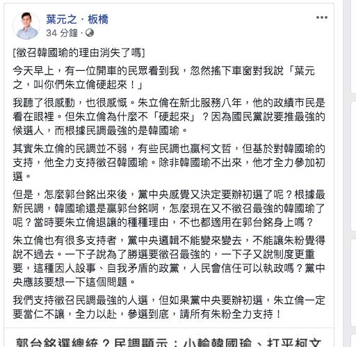 葉元之在臉書發文指出,國民黨中央制度變來變去,自我矛盾。圖/翻攝自葉元之臉書粉絲...
