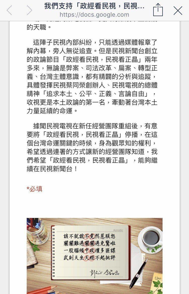 彭文正在社群媒體上發起「我們支持政經看民視」連署。圖/擷自google調查