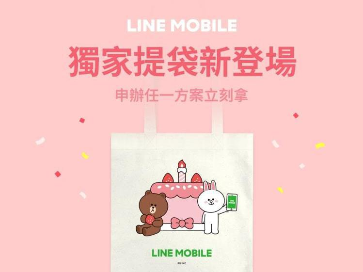 4月底前,申辦申辦LINE MOBILE全系列資費就送獨家聯名款慶生帆布袋。圖/...