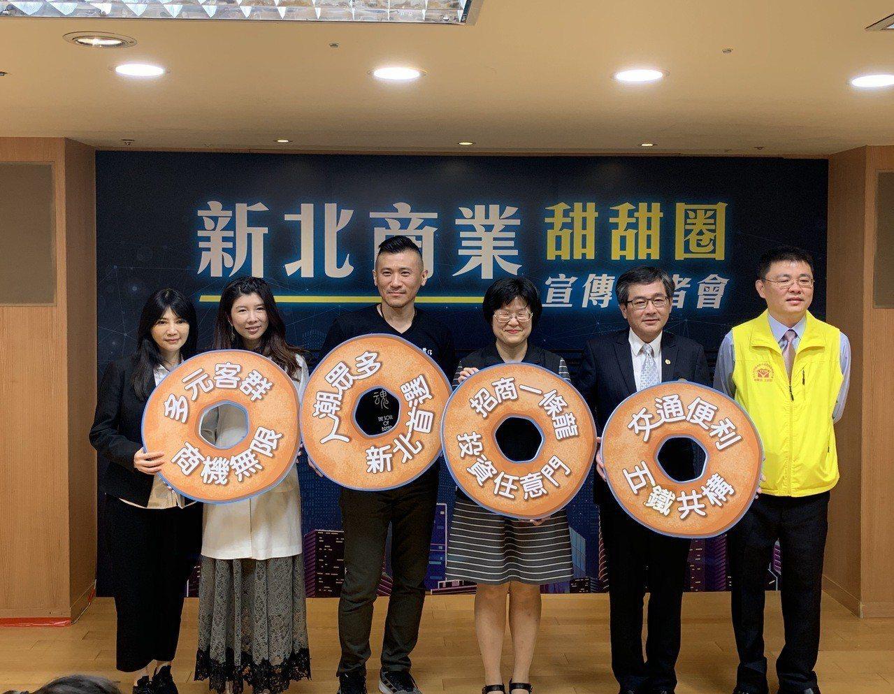 新北市政府18日舉辦「新北商業甜甜圈記者會」。圖/業者提供