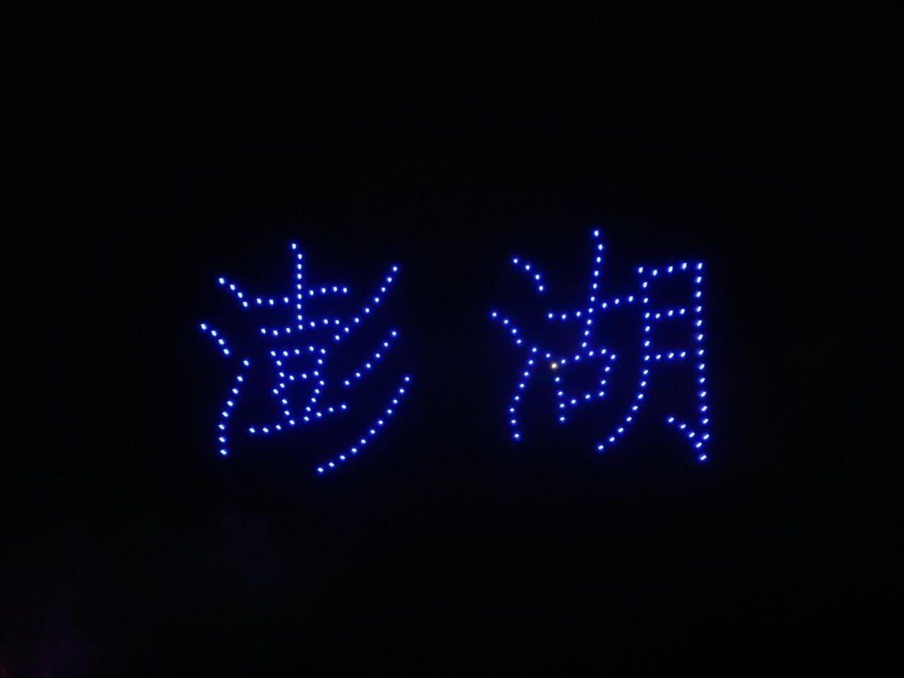 「澎湖國際海上花火節」今晚盛大開幕,9點起15分鐘煙火秀搭配200架無人機科技燈...