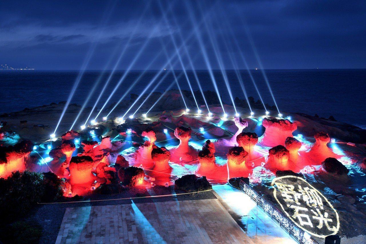 野柳地質公園「夜訪女王」活動今晚登場,燈光秀搶先曝光。圖/北觀處提供