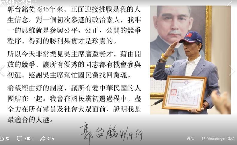 郭台銘在臉書po文,表示在國民黨初選過程中,會盡全力在所有黨員及社會大眾面前,證...