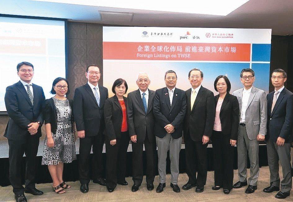 證交所攜手資誠聯合會計師事務所前往馬來西亞舉辦說明會。 資誠/提供