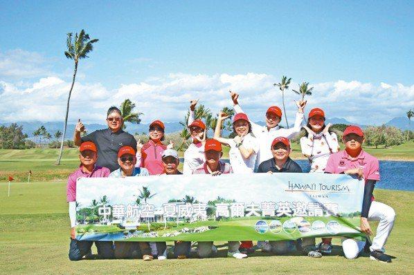 由華旅旅遊與夏威夷旅遊局主辦的「中華航空夏威夷高爾夫菁英邀請賽」圓滿成功,滿意度...