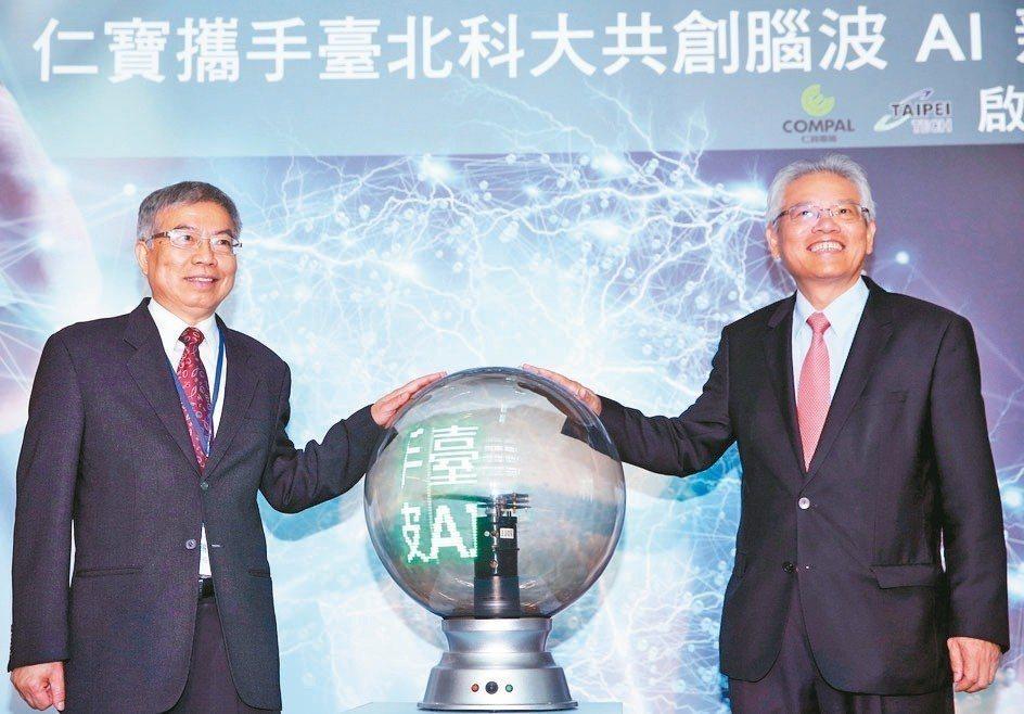 仁寶總經理翁宗斌(右)與北科大校長王錫福(左)宣布成立新創公司宏智生醫,將首創全...