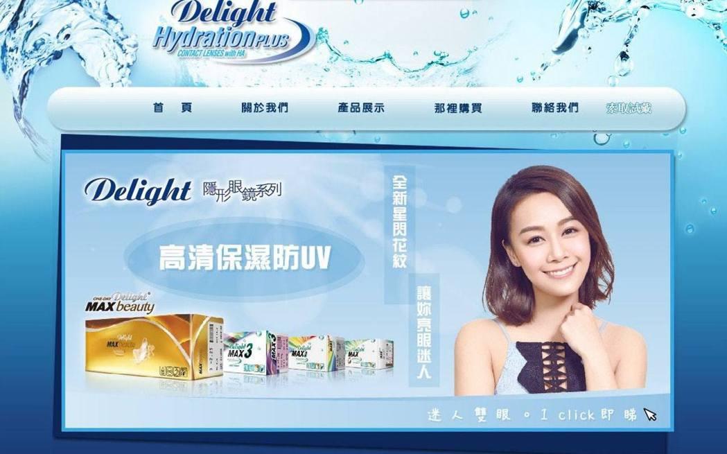 黃心穎曾代言過隱形眼鏡品牌Delight Hydration PLUS。圖/擷自...