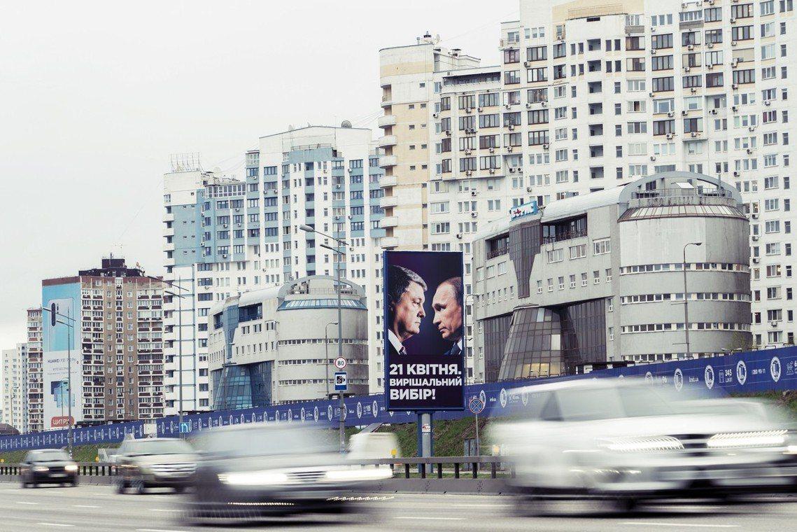普丁或波羅申科?4月21日,是烏克蘭的關鍵選擇。 圖/路透社