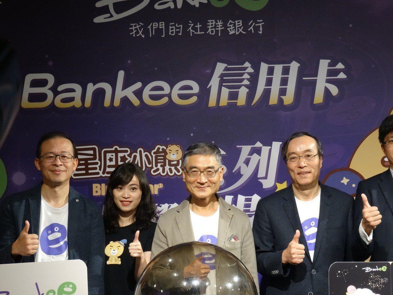 遠東銀行Bankee社群銀行推出星座小熊信用卡,總經理周添財(中立著淺色外套者)...