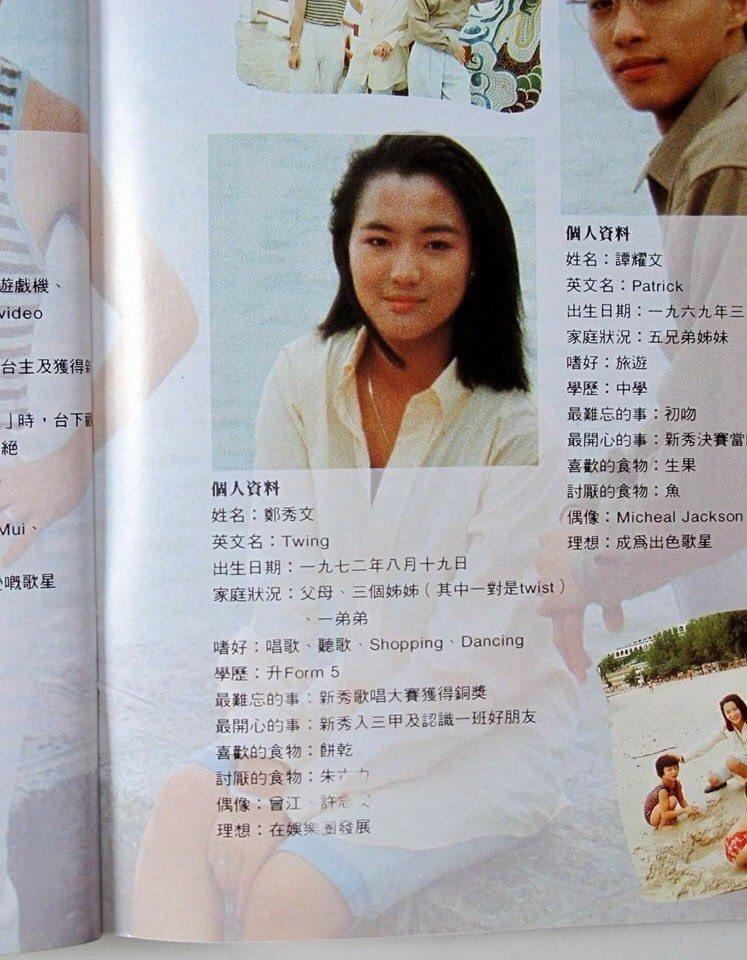 鄭秀文16歲參賽出道,當時已透露偶像是許志安。圖/摘自微博