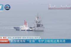 參加解放軍海軍成立70周年活動 新加坡堅強號駛抵青島
