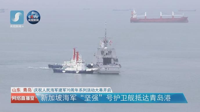 新加坡海軍堅強號護衛艦緩緩駛入青島大港碼頭。央視截圖