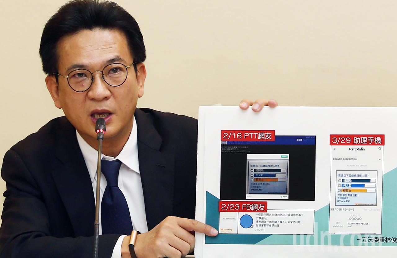 林俊憲指出,許多網站專門在全球以抽獎誘惑、蒐集個資,再將個資販售出去,但網站在國...