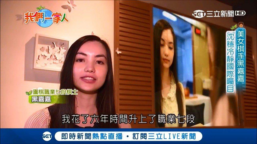 黑嘉嘉是台灣最高段的女棋士。圖/三立提供