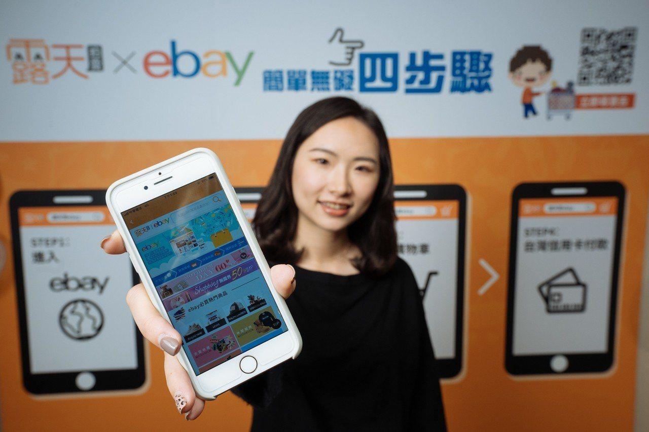 露天拍賣與eBay聯手推出平台整合跨境電商。圖/露天提供