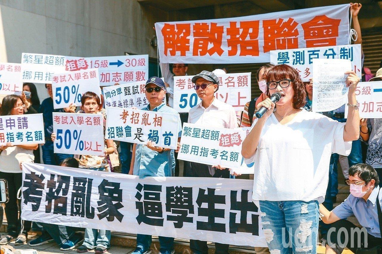 全國十二年國教家長聯盟昨天在立法院外抗議大學申請入學亂象。 記者王騰毅/攝影