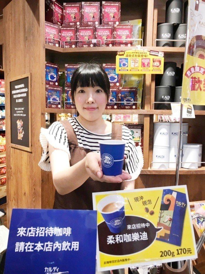 咖樂迪咖啡農場的招牌特色「招待咖啡」。圖/Global Mall提供