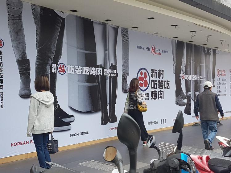 首爾烤肉名店「新村站著吃烤肉」即將登台展店。圖/讀者提供