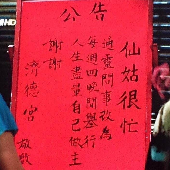 劉柏君貼出電視劇「通靈少女」曾出現的畫面,廟前告示來暗指郭台銘參選總統一事。圖/...