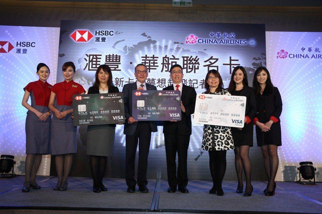 中華航空與滙豐銀行今(19)日宣布推出全新設計聯名卡卡片及三支電視廣告。 圖/華...