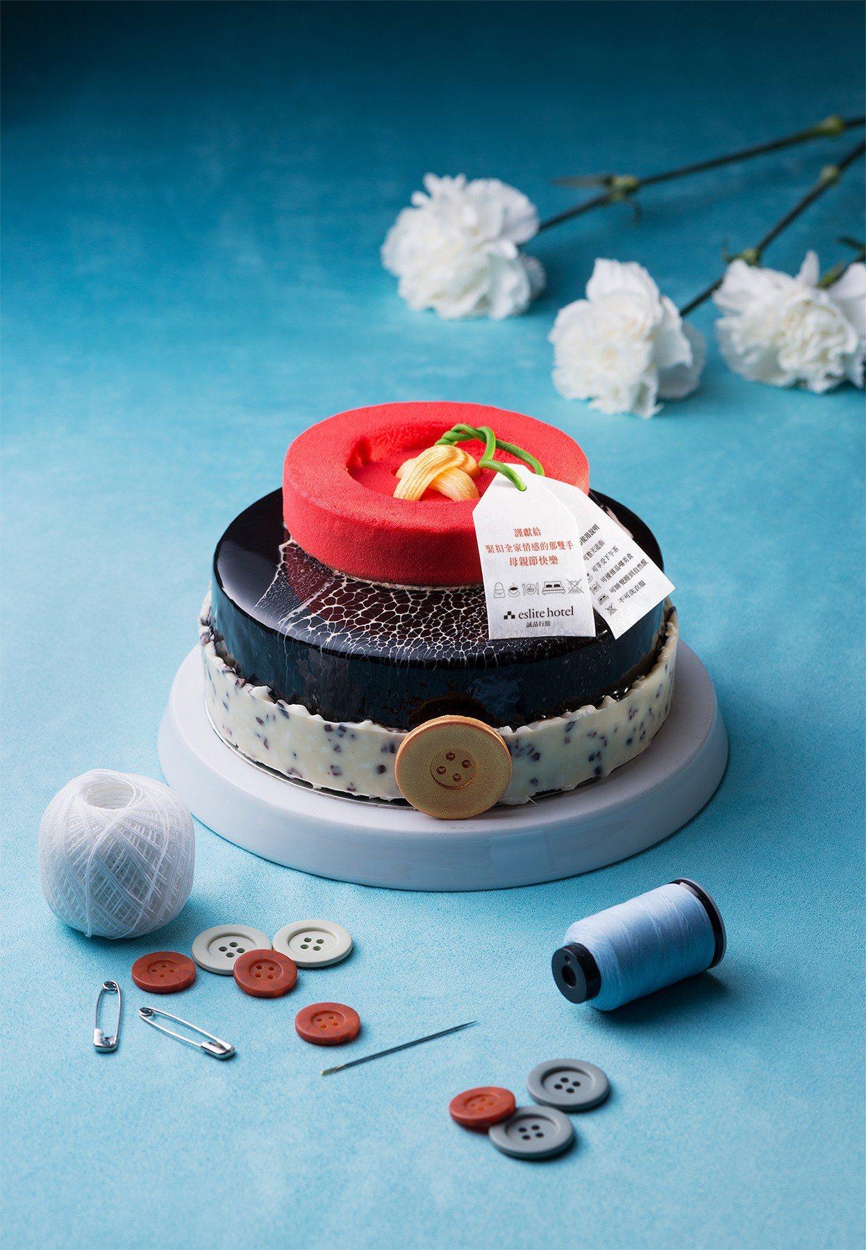 誠品行旅「釦子」母親節限定蛋糕。圖/誠品行旅提供