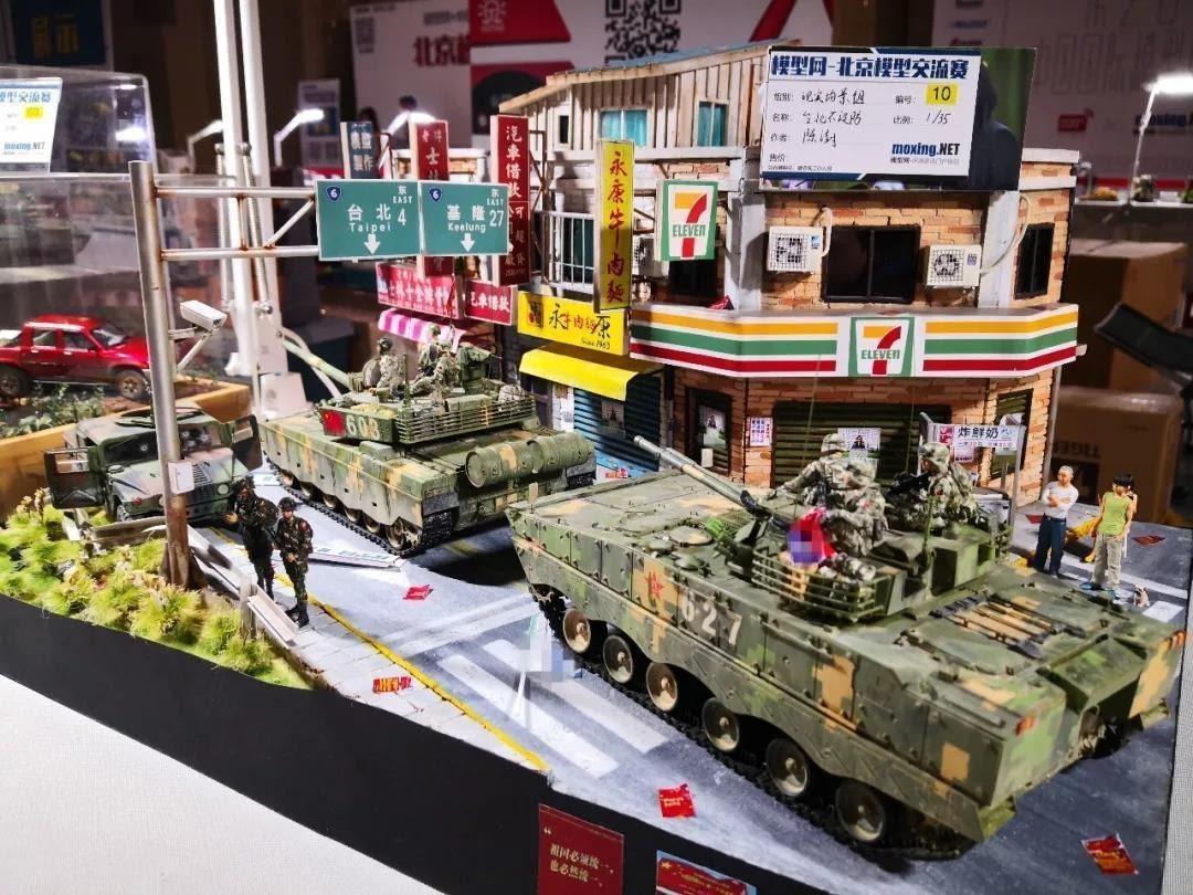 第四屆北京模型交流賽一組主題為「台北不設防」模型,驚見解放軍出現台北街頭的景象,...
