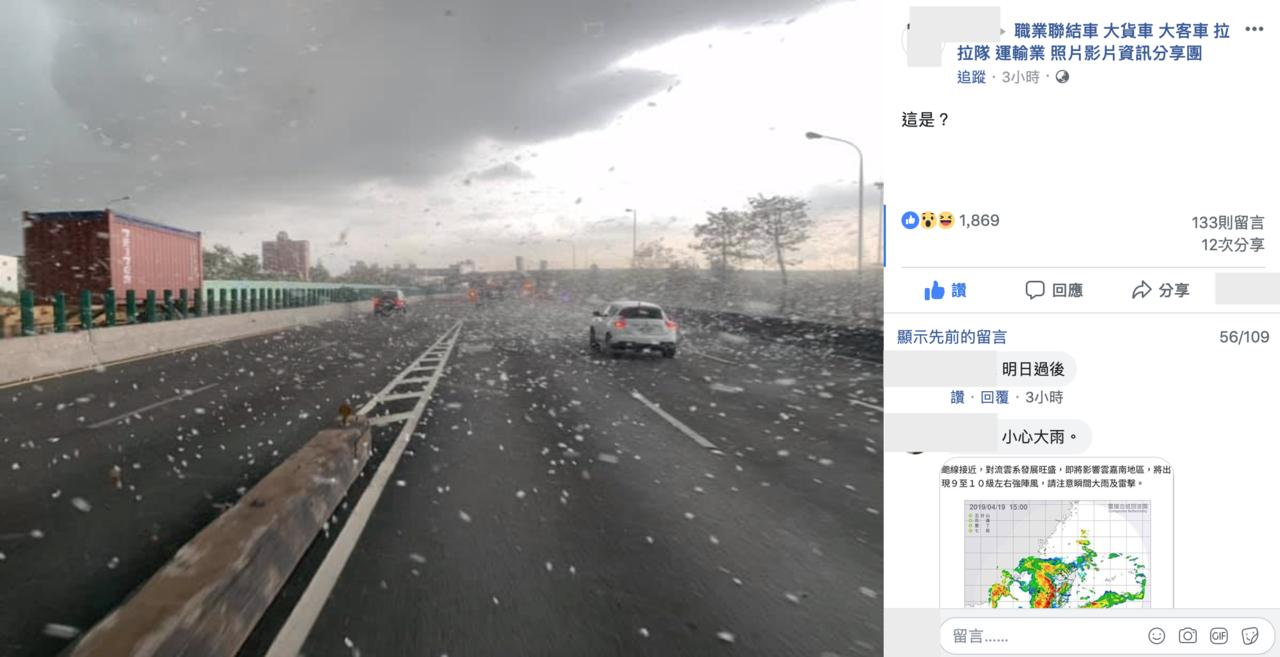 有網友在臉書社團PO出一張車窗前方道路佈滿白色點點,寫下「這是?」有網友說是包雹...