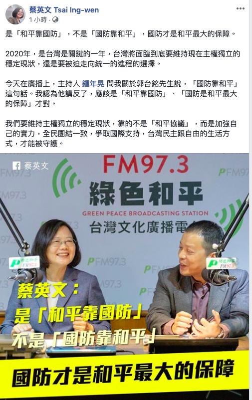 蔡英文總統上午接受廣播節目訪問,對於郭台銘的「國防靠和平」提出質疑。照片翻攝自總...