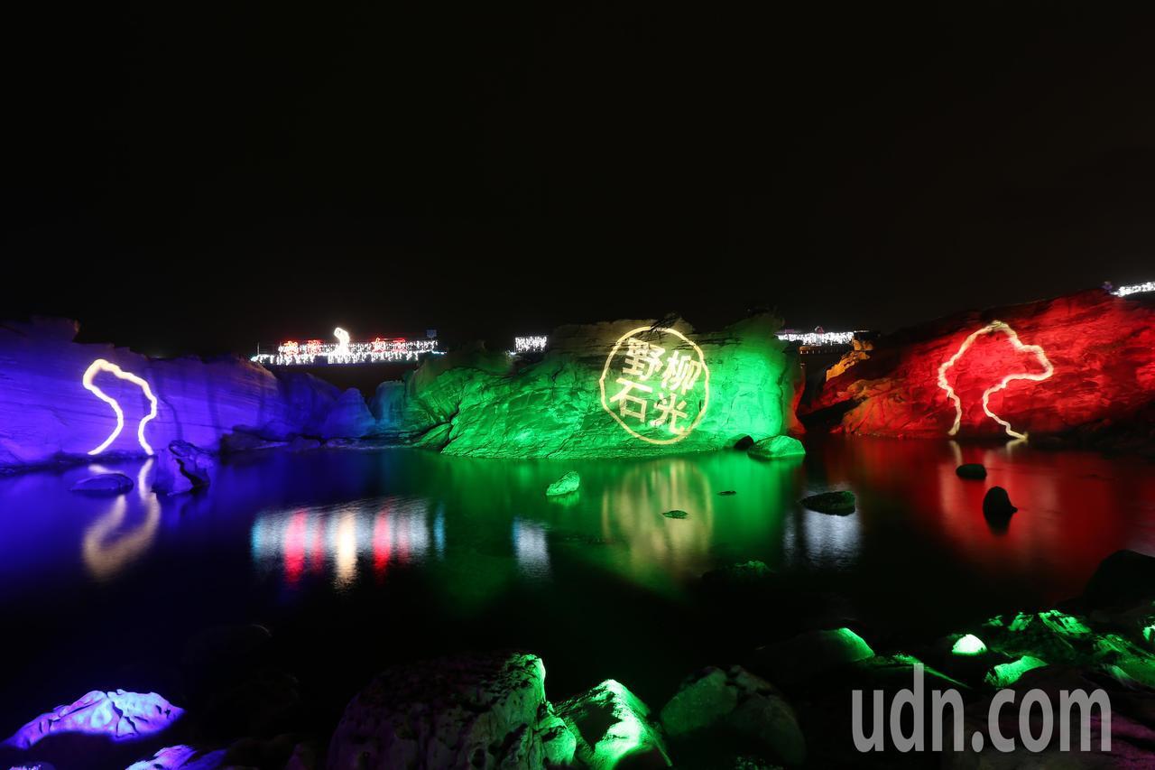 野柳儷影湖燈區搭配上絢彩燈光及音樂,讓民眾體驗野柳夜間光影奇岩的風采。記者許正宏...
