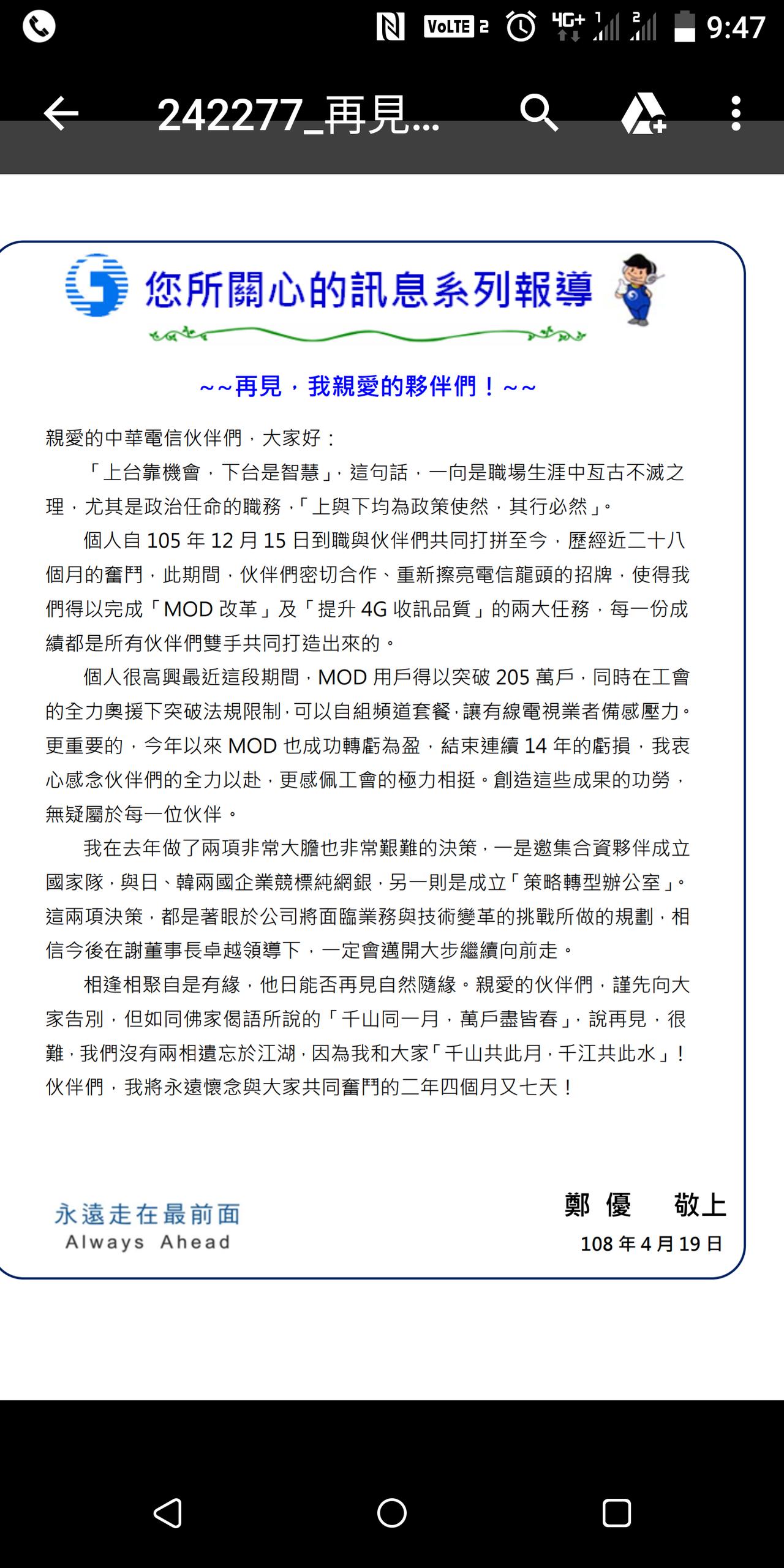 中華電信董事長鄭優發出道別信。