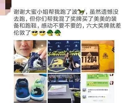 波士頓馬拉松成績異常,中國田徑協會終身禁賽三選手。圖/記者劉晨懿之