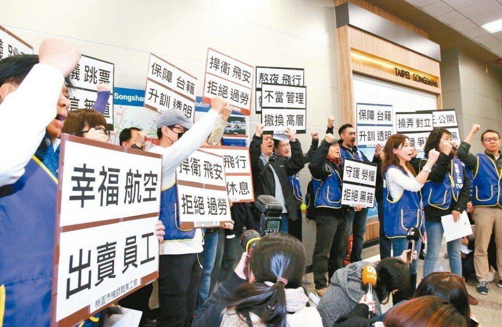 圖為今年春節期間,華航機師罷工資料照。圖/聯合報系資料照片