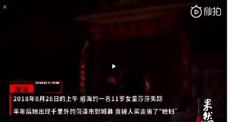 李雲飛(化名)、呂子金(化名)兩人涉嫌以低價買女童當人妻。 圖/果然視頻截取